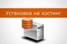 Сделаю сайт и дам свой отличный хостинг 12 - kwork.ru