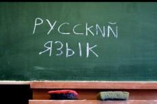 Репетитор по русскому языку и литературе 11 - kwork.ru
