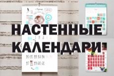 Красивые квартальные календари 34 - kwork.ru