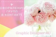 Создам единый стиль для ваших социальных сетей 21 - kwork.ru