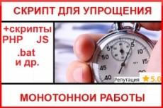 Скрипты и боты 6 - kwork.ru