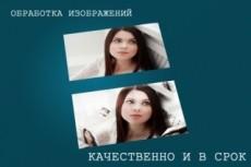 Обработаю изображения в Photoshop 10 - kwork.ru