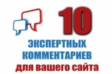 Наполню сайт контентом 20 - kwork.ru