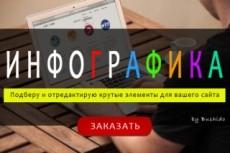Редизайн 1 страницы сайта 56 - kwork.ru