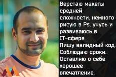 Сверстаю макет из PSD 3 - kwork.ru