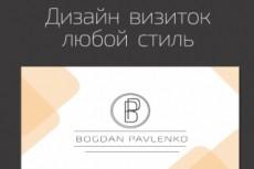 Дизайн двусторонней визитки 33 - kwork.ru