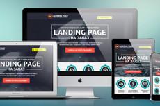 Создам уникальный адаптивный Landing Page 20 - kwork.ru