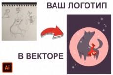 Переведу Ваш логотип, узор, эмблему по эскизам, из растра в вектор 28 - kwork.ru