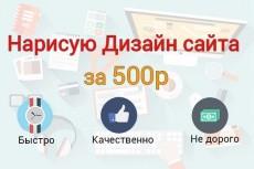 Нарисую простую шапку для сайта 27 - kwork.ru