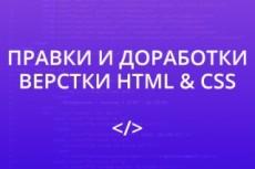 Доработаю или поправлю верстку сайта 99 - kwork.ru