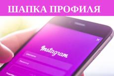 Оформление профиля Инстаграм 24 - kwork.ru