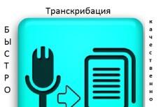 отредактирую ваш текст 3 - kwork.ru