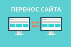 Перенесу ваш сайт на любой хостинг или сервер 11 - kwork.ru