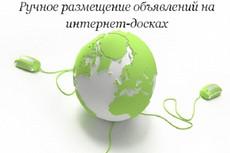 Выполню ручное наполнение сайтов и магазинов товаром 17 - kwork.ru