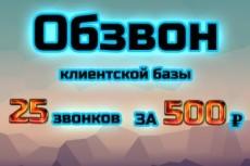 Результативные холодные звонки по вашей или моей базе. 5 лет опыта 7 - kwork.ru