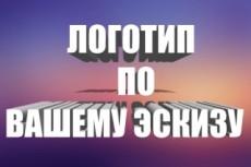 Логотип по Вашему рисунку, наброску, примеру. Логотип в векторе 17 - kwork.ru