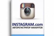 Инструкция и программа для вывода в Топ Instagram 17 - kwork.ru