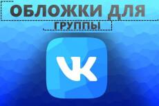 Обложка для группы VK и установка в подарок 30 - kwork.ru