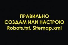 Продвину вашу страницу сайта по поисковым запросам 30 - kwork.ru