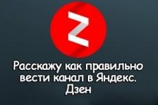 Делаем сайт вместе. Пошаговые видео инструкции. С нуля до публикации в интернете 5 - kwork.ru