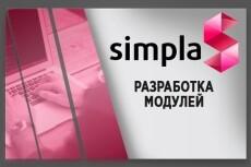 Создание модулей под CMS 10 - kwork.ru