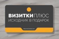 Дизайн визитки 92 - kwork.ru