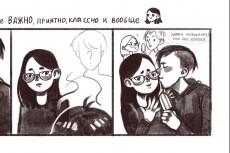 Создам комикс 38 - kwork.ru
