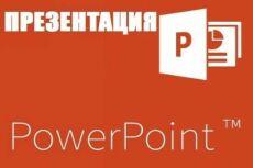 Создам презентации на любую тематику Prezi 33 - kwork.ru