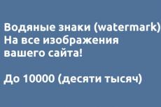Удалить водяные знаки (watermark) с фото 10 - kwork.ru