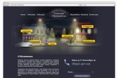 Очень быстрое, и качественное создание сайта. Одностраничник. Lаnding Page 3 - kwork.ru