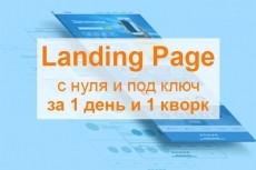 Создам копию дизайна лендинга 3 - kwork.ru