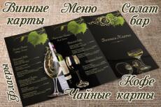 Меню для кафе, баров, ресторанов 30 - kwork.ru