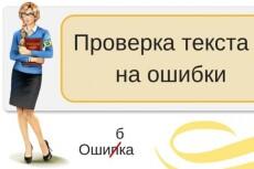 Усиление текста ключами 3 - kwork.ru
