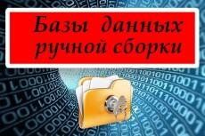 Сбор базы данных вручную из открытых источников 12 - kwork.ru