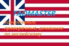 cделаю проверочные,контрольные работы по китайскому и т.д. 5 - kwork.ru