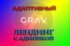 Адаптивный сайт с нуля 38 - kwork.ru