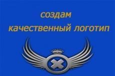 Сделаю графическую рекламу + логотип 19 - kwork.ru
