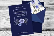 Свадебные пригласительные 17 - kwork.ru