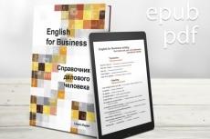 Сверстаю книгу 3 - kwork.ru