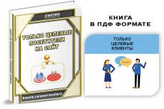 Срочное редактирование PDF и всех графических файлов 43 - kwork.ru