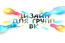 Сделаю оформление для группы или паблика вк 17 - kwork.ru