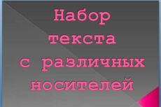 Извлеку текст из одного формата в другой 8 - kwork.ru