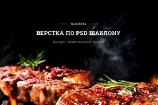 Адаптивная, мобильная верстка по PSD, FW-макету. Различной сложности 63 - kwork.ru