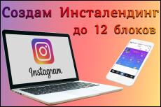 Создам продающий инсталендинг 7 - kwork.ru