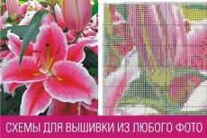 Схема вышивки крестиком по вашему фото, рисунку 9 - kwork.ru
