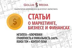 Статьи на тематику бизнеса 4 - kwork.ru