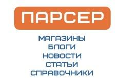 Помогу отследить интересующий контент с других ресурсов 4 - kwork.ru
