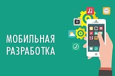 Разработка Android клиента 10 - kwork.ru