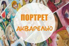Напишу портрет акварелью 18 - kwork.ru