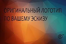 Сделаю логотип в трех вариантах 37 - kwork.ru